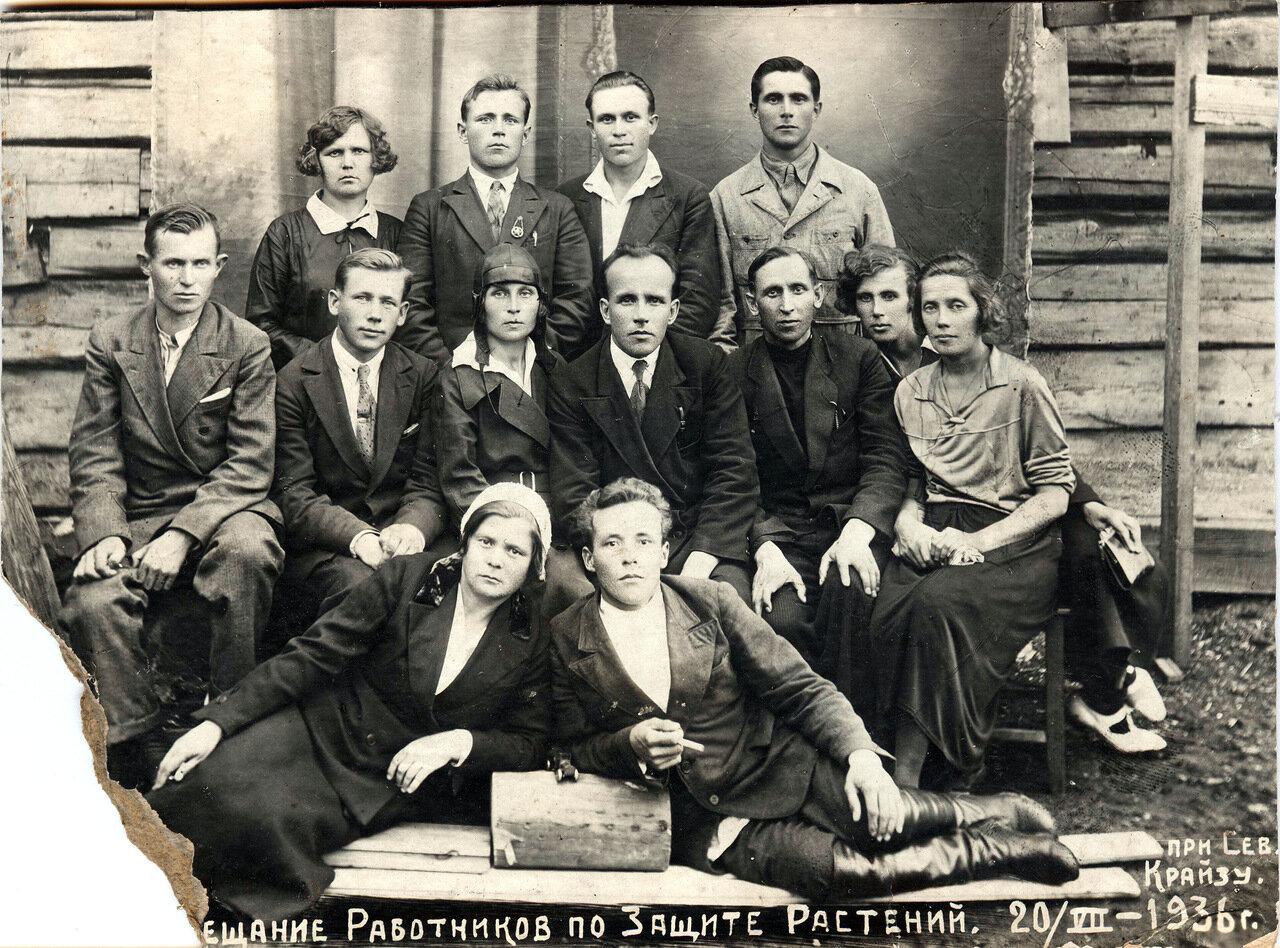 1936. Краевое совещание работников по защите растений.