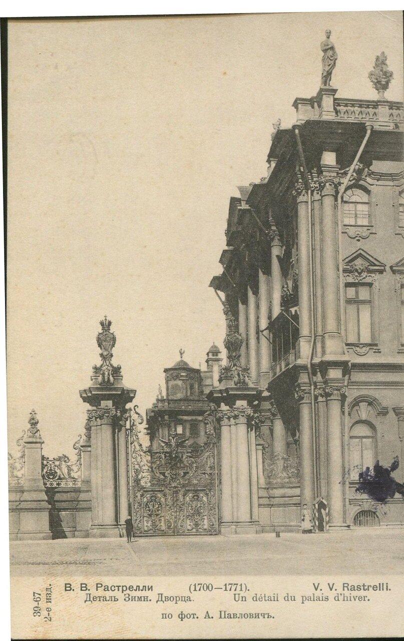 В.В.Растрелли. Деталь Зимнего дворца