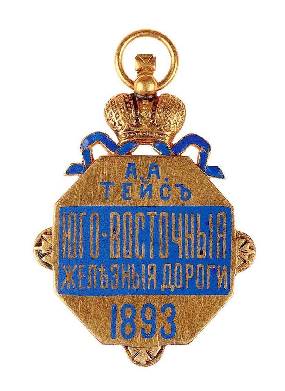 Жетон Акционерного Общества Юго-Восточных железных дорог