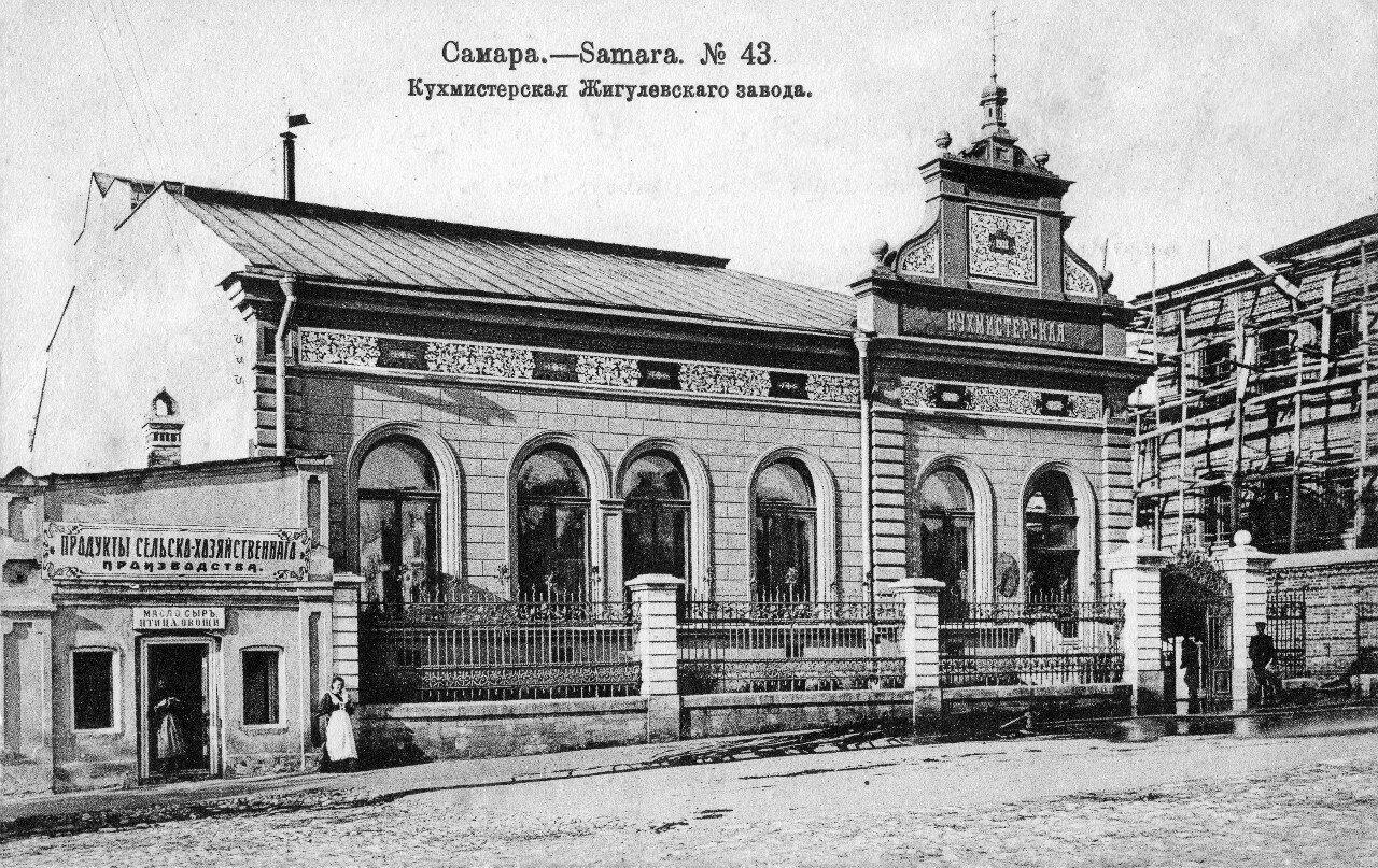 Кухмистерская Жигулевского завода