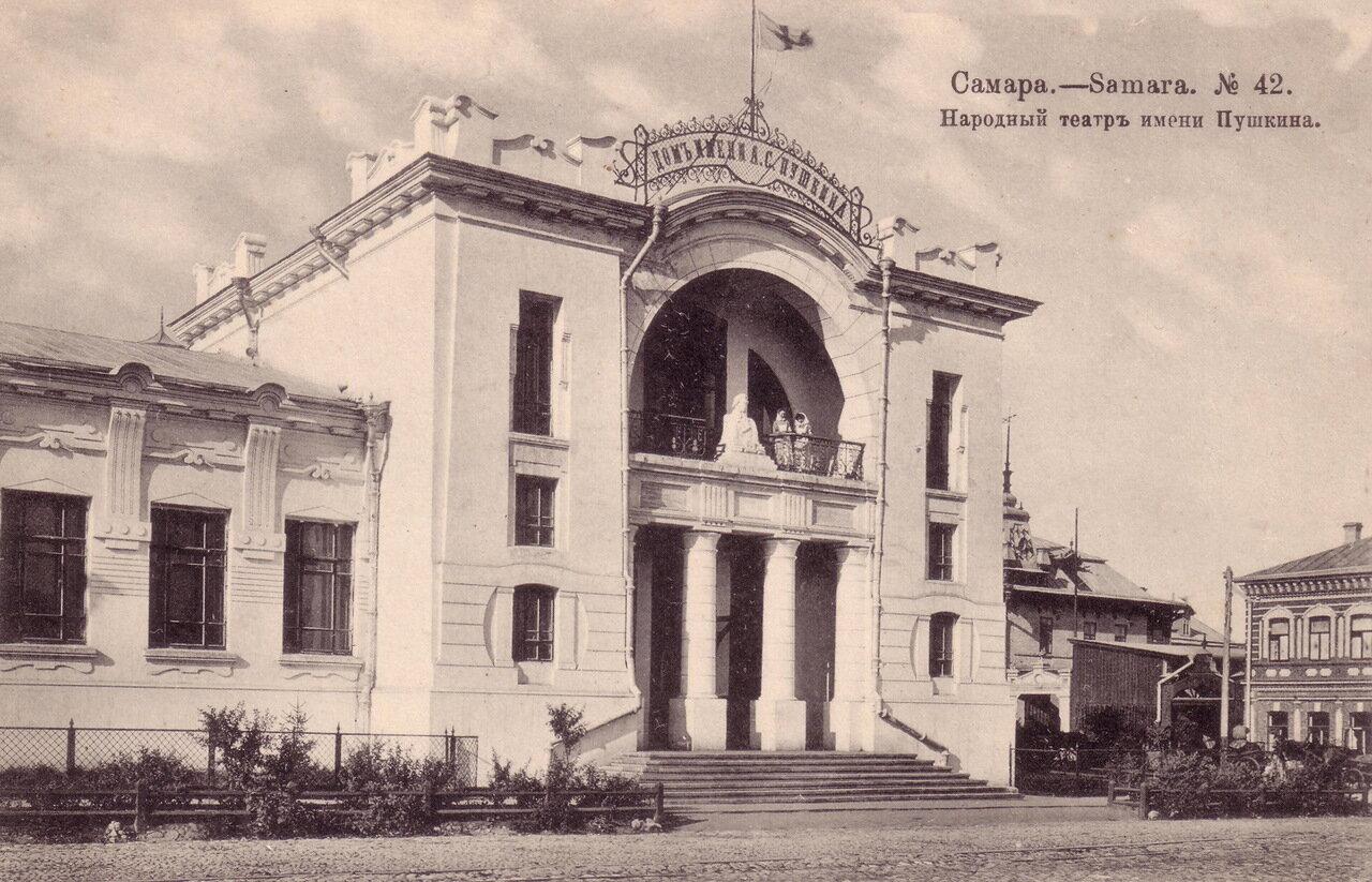Народный театр имени Пушкина
