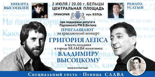 Концерт в Бельцах — Григорий Лепс и певица СЛАВА