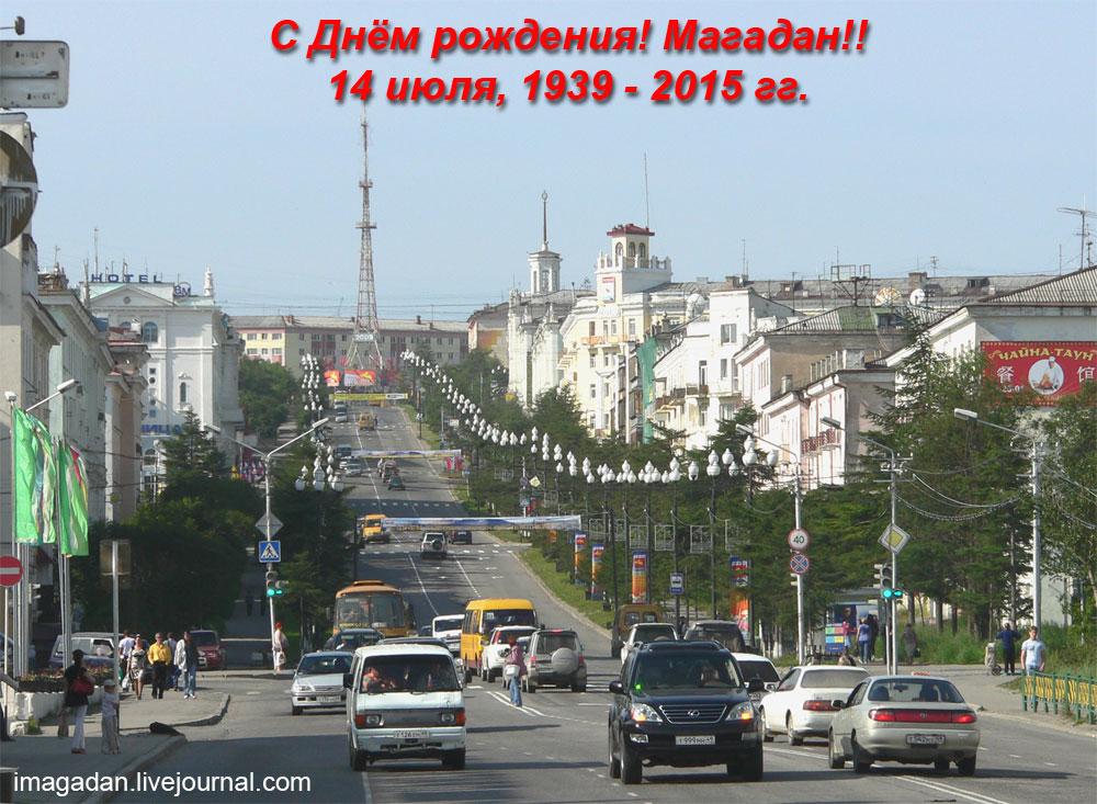 С Днём рождения! Магадан!! 14 июля, 1939 - 2015 гг.