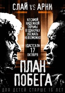 План побега Escape Plan