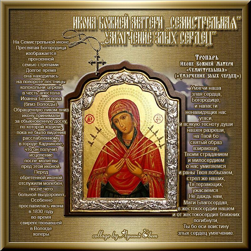 Молитва семистрельной об умягчении злых сердец