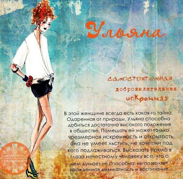 Зайка, женские имена картинки