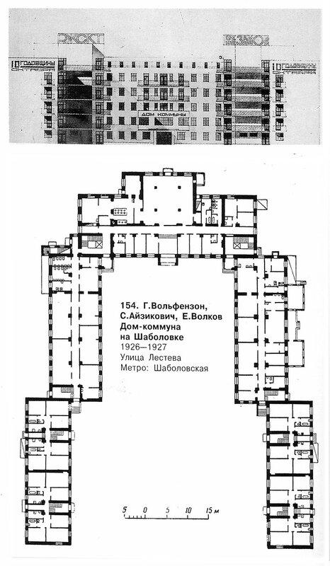 Дом-коммуна на Шаболовке, чертежи