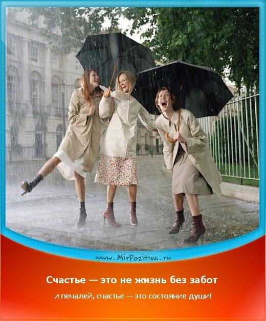 позитивчик дня: Счастье — это не жизнь без забот и печалей, счастье — это состояние души!