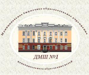 Орловская детская музыкальная школа №1