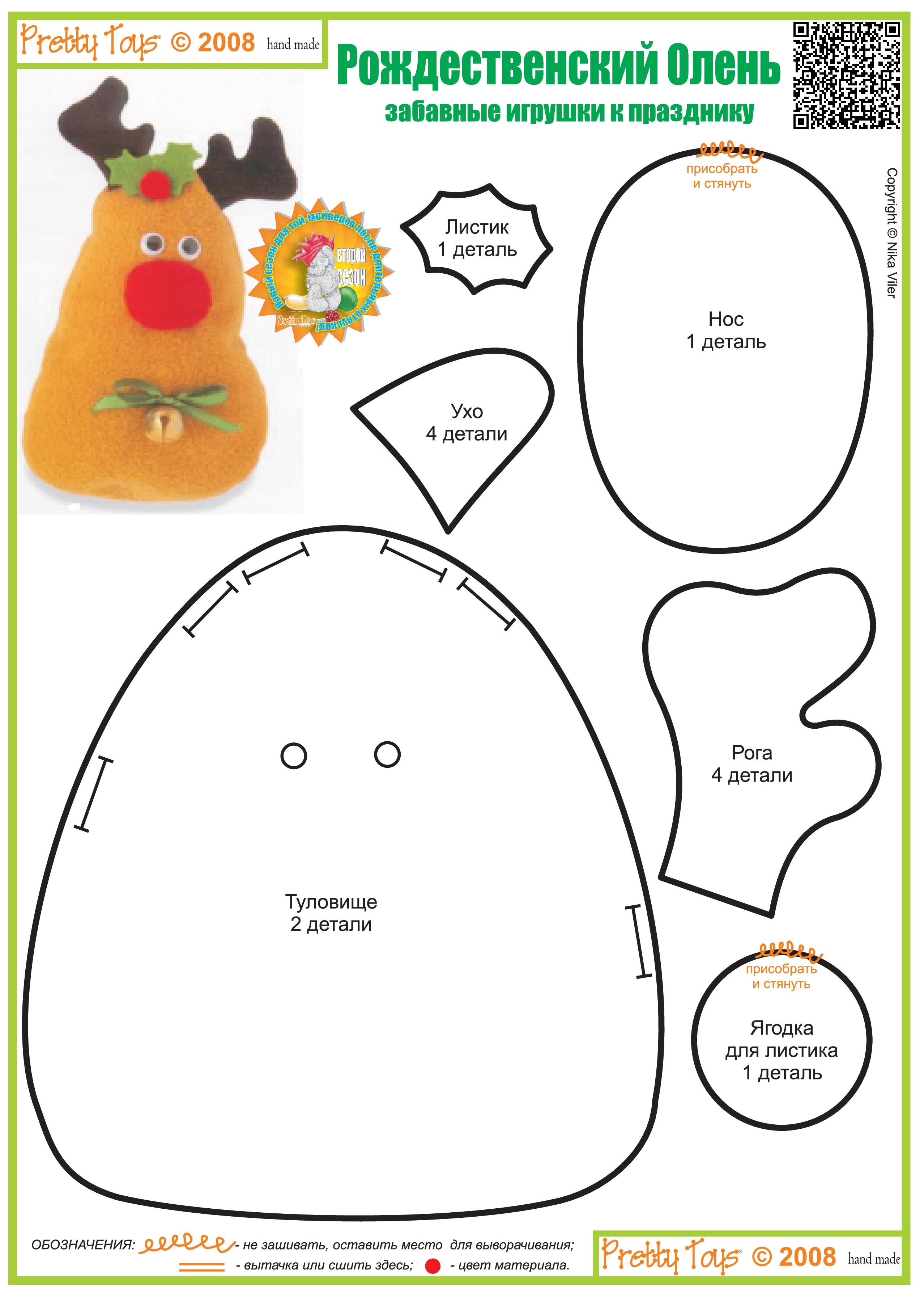 Выкройки для новогодних мягких игрушек