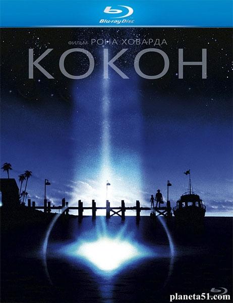 Кокон / Cocoon (1985/DVDRip/BDRip)