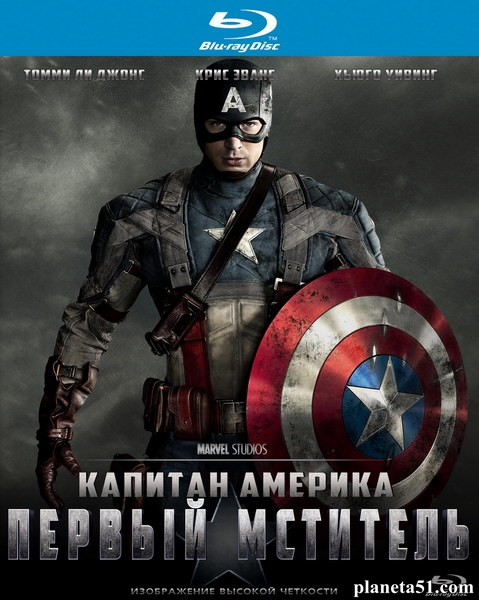 Первый мститель / Captain America: The First Avenger (2011/BDRip/HDRip) + 3D