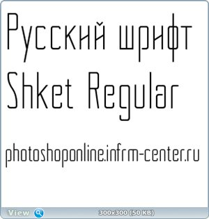 Русский шрифт Shket Regular