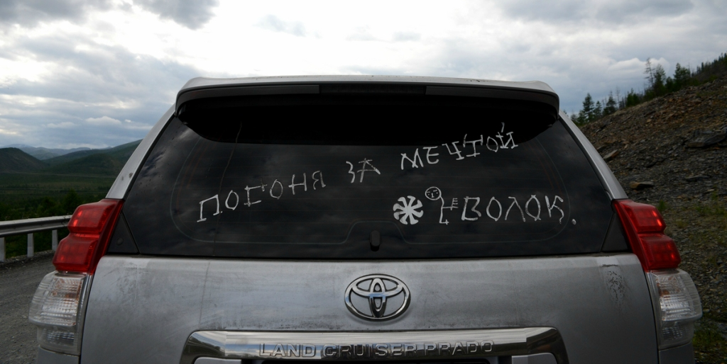 Автопробег Мурманск Магадан на машине Toyota Land Cruiser Prado
