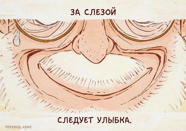 Самый добрый комикс отом, что мынетам ищем свое счастье