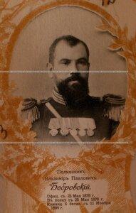 Полковник Владимир Павлович Бобровский. Портрет.