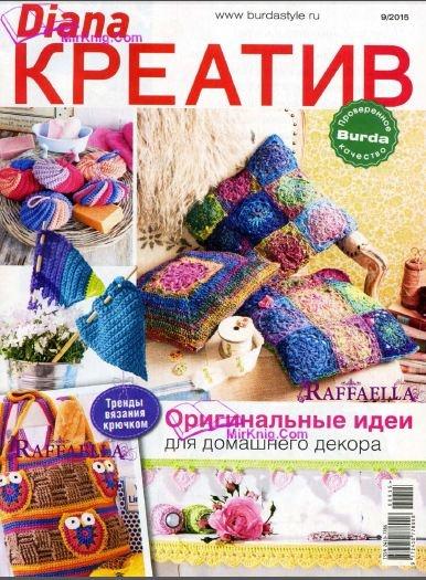 Книга Журнал: Diana Креатив .№9 сентябрь 2015