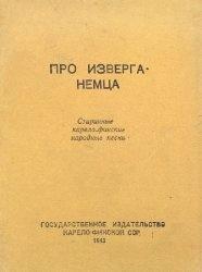 Книга Про изверга-немца. Старинные карело-финские песни