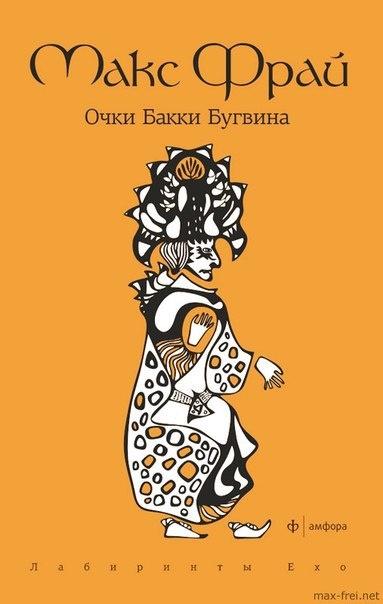 Аудиокнига Очки Бакки Бугвина