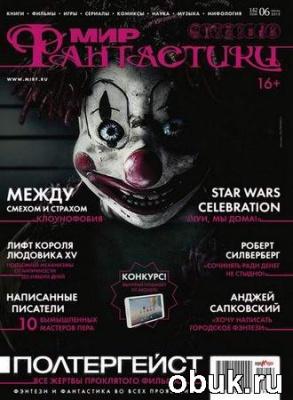 Книга Мир фантастики №6 (июнь 2015)