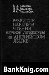 Книга Развитие навыков чтения научной литературы на английском языке