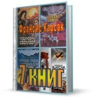 Книга Карсак Франсис. (7 книг)