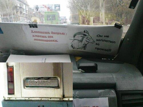 луганские маршрутки блеск и нищета Как наказать маршрутчика за хамство
