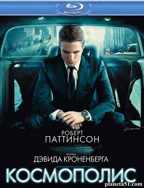 Космополис / Cosmopolis (2012/BDRip/HDRip)
