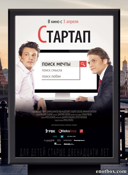 Стартап (2014/WEB-DL/WEB-DLRip)