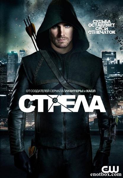 Стрела / Arrow - 1-2 сезоны [2012-2014, WEB-DLRip | WEB-DL 1080p] (LostFilm)