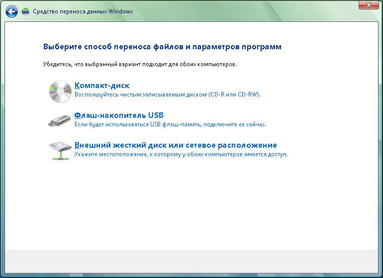 Рис. 1.3. Выбор типа носителя