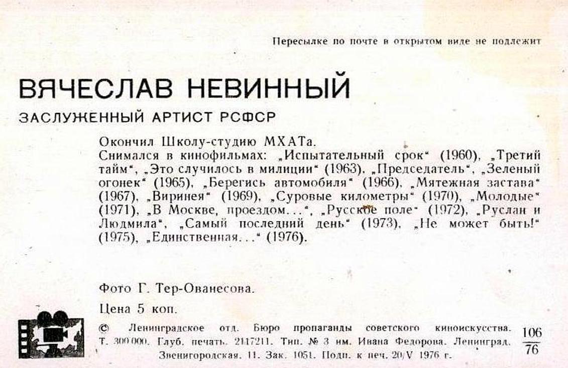 Вячеслав Невинный, Актёры Советского кино, коллекция открыток