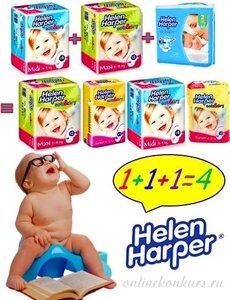 промо акция от Helen Harper