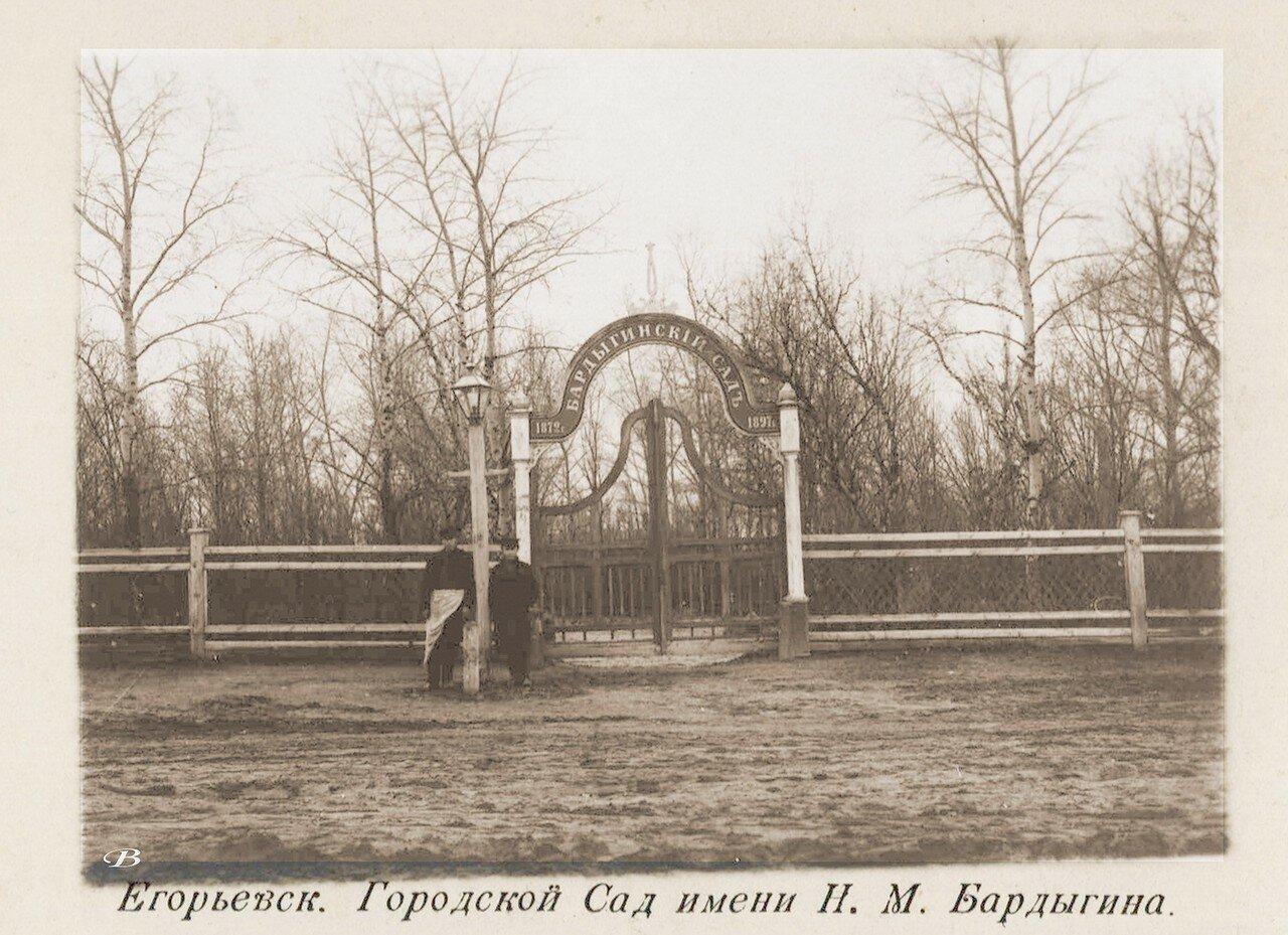 Городской сад имени Н.М. Бардыгина