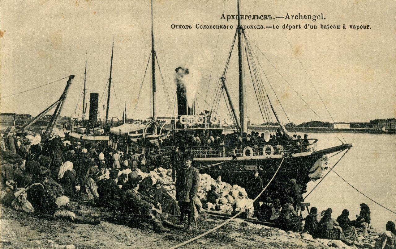 Отход Соловецкого парохода