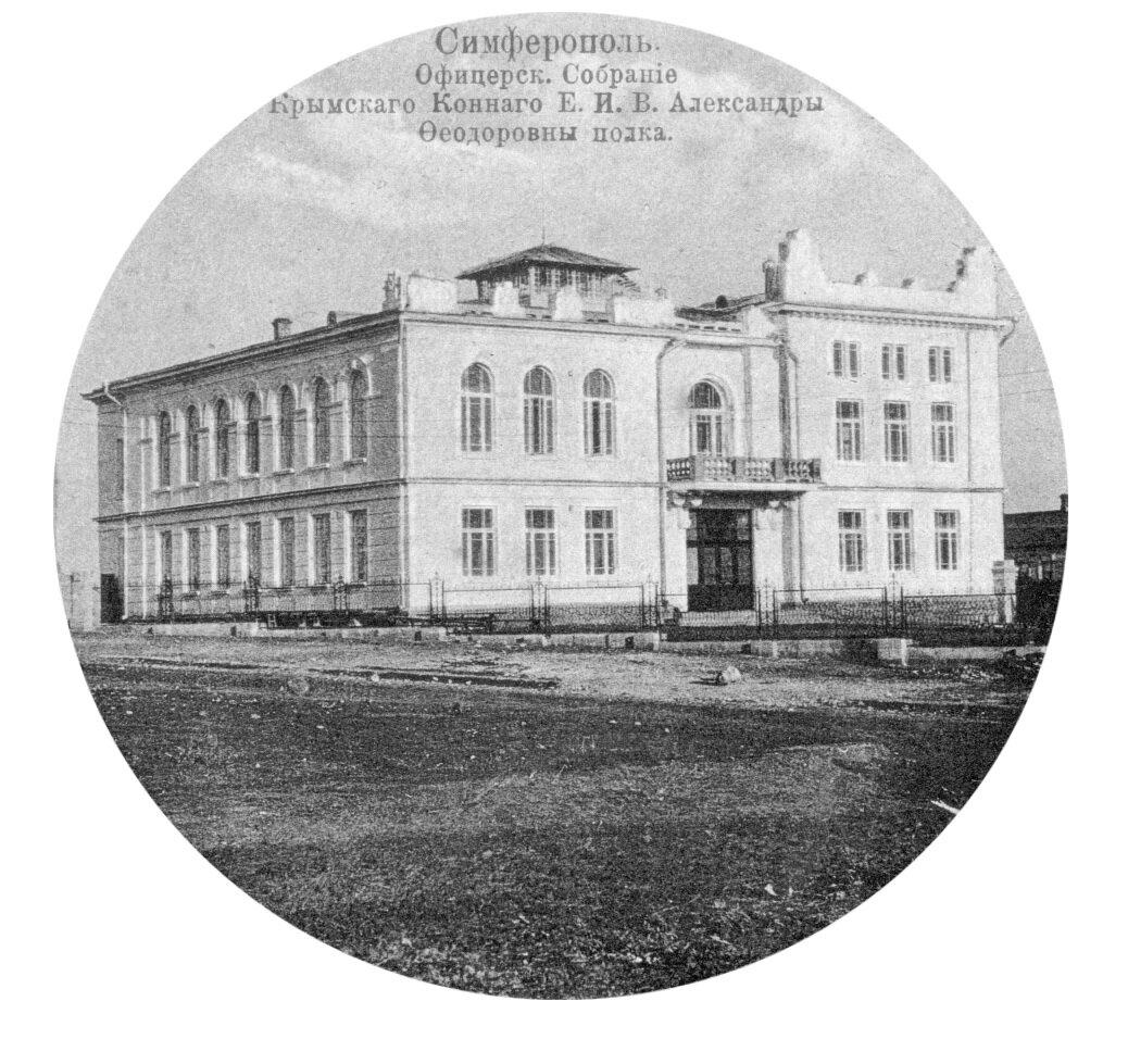 Офицерское собрание Крымского Конного Е.И.В. Александры Федоровны полка