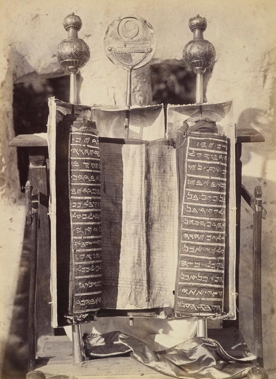 13 апреля 1862. Самая старая книга, существующих в мире. Свиток Абиша, Наблус