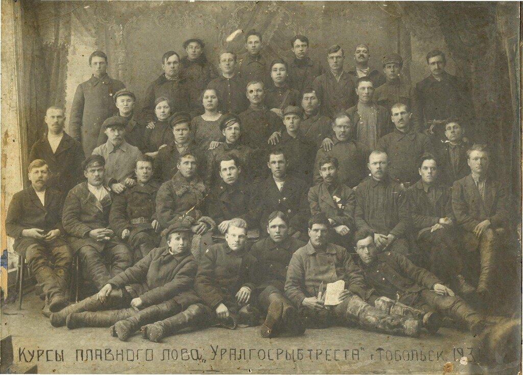 1931. Курсы плавного лова Уралгосрыбтреста. Тобольск.