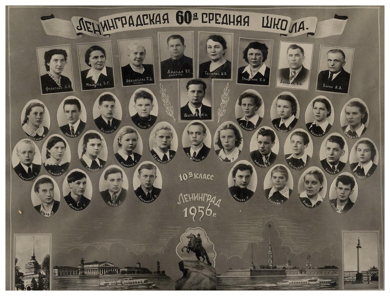 1956. Ленинградская средняя школа № 60