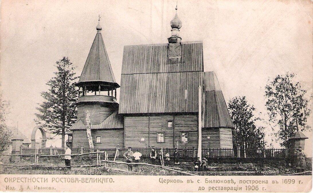 Окрестности Ростова-Великого. Церковь в с.Билюкове построена в 1699 г. до реставрации 1906 г.