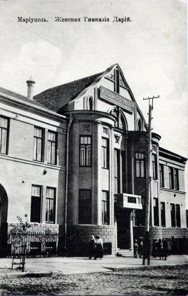 Женская гимназия Дарий