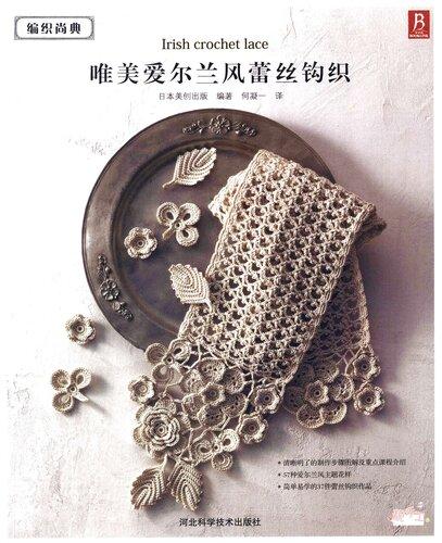 Elegant Irish Crochet Lace 2013