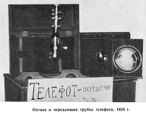 Телефот Грабовского