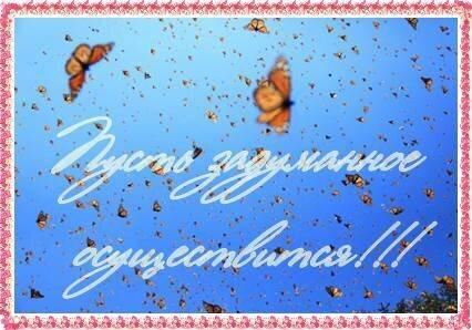 пожелания Ирине Рыбчанской