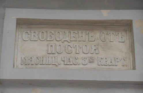 Надпись на воротах дома П. А. Румянцева-Задунайского. Ул. Маросейка.