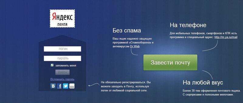 Взлом Яндекс Почты 2014 Легко и быстро 1 В списке взлома. . +Растаманский