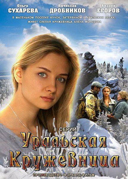 Уральская кружевница (2012) HDTVRip