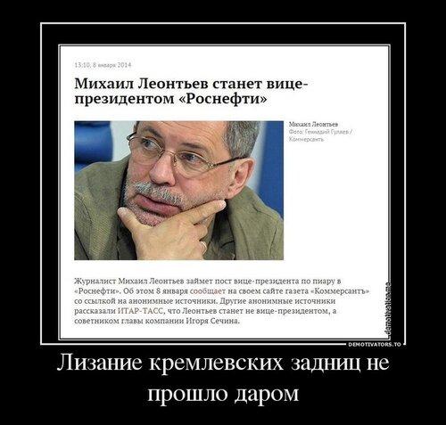 Лизание кремлевских задниц не прошло даром