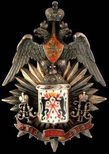Знак об окончании 1-го Сибирского Императора Александра I кадетского корпуса в Омске.