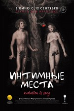 Интимные места (2013/WEB-DL/WEB-DLRip)